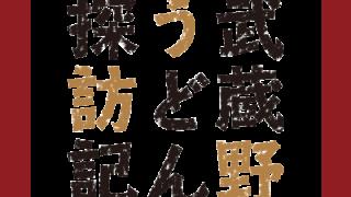 武蔵野うどん探訪記